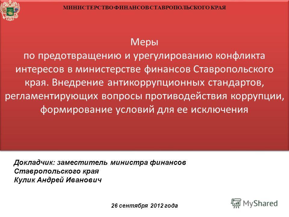 Меры по предотвращению и урегулированию конфликта интересов в министерстве финансов Ставропольского края. Внедрение антикоррупционных стандартов, регламентирующих вопросы противодействия коррупции, формирование условий для ее исключения Докладчик: за
