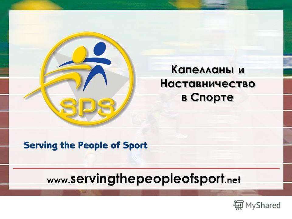 www. servingthepeopleofsport.net Капелланы и Наставничество в Спорте