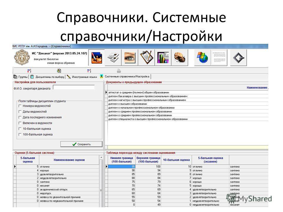 Справочники. Системные справочники/Настройки