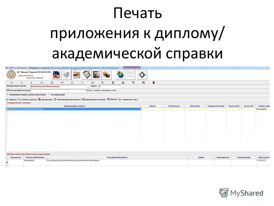 Печать приложения к диплому/ академической справки