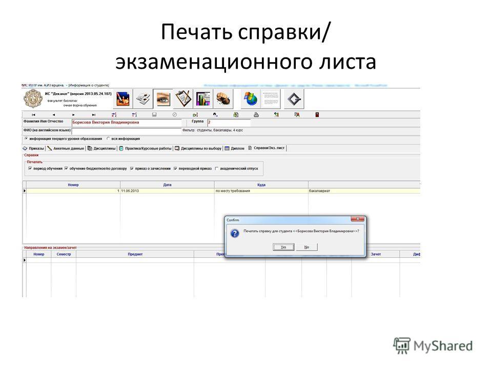 Печать справки/ экзаменационного листа