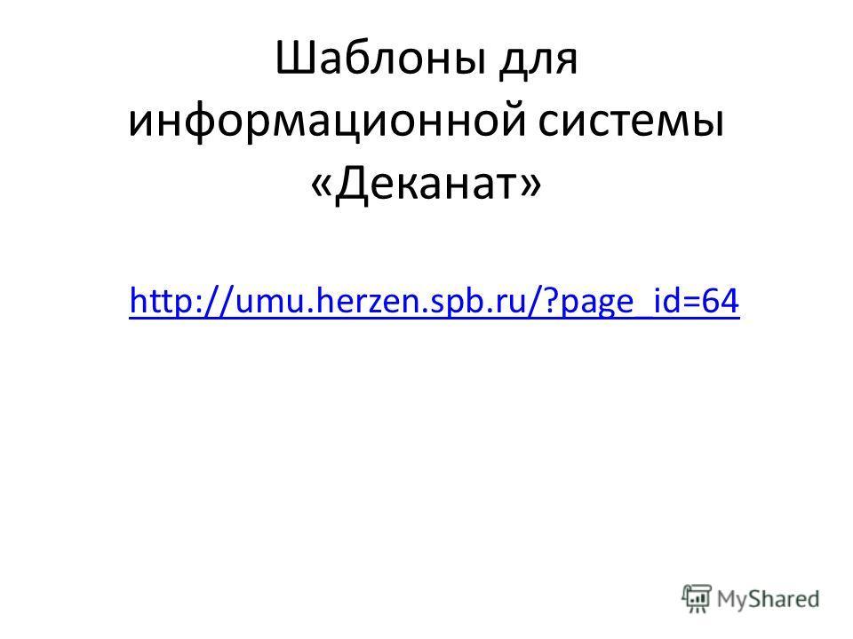 Шаблоны для информационной системы «Деканат» http://umu.herzen.spb.ru/?page_id=64