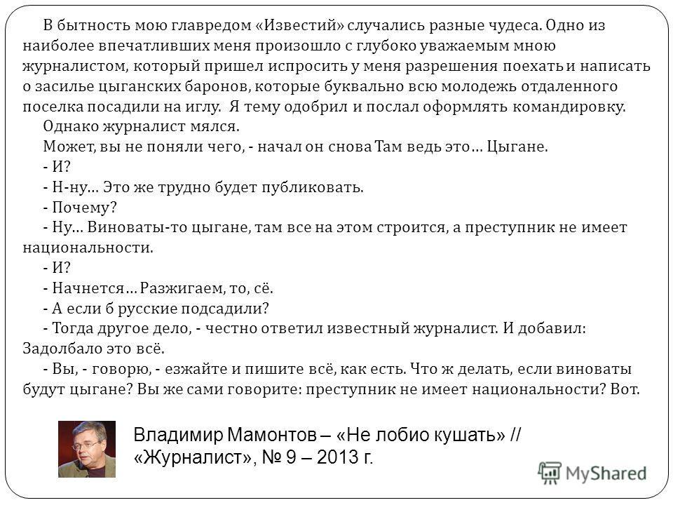 Владимир Мамонтов – «Не лобио кушать» // «Журналист», 9 – 2013 г. В бытность мою главредом « Известий » случались разные чудеса. Одно из наиболее впечатливших меня произошло с глубоко уважаемым мною журналистом, который пришел испросить у меня разреш