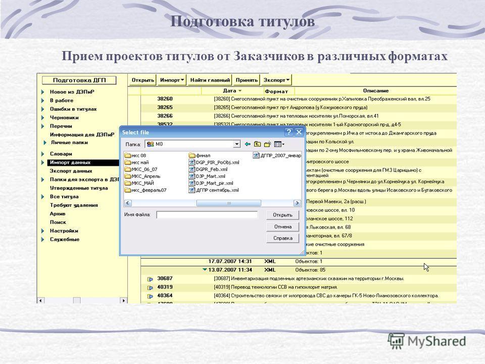 Подготовка титулов Прием проектов титулов от Заказчиков в различных форматах