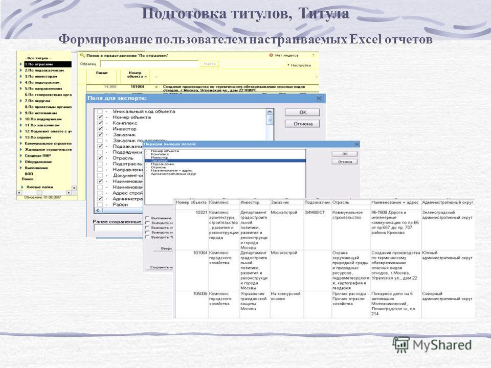 Подготовка титулов, Титула Формирование пользователем настраиваемых Excel отчетов