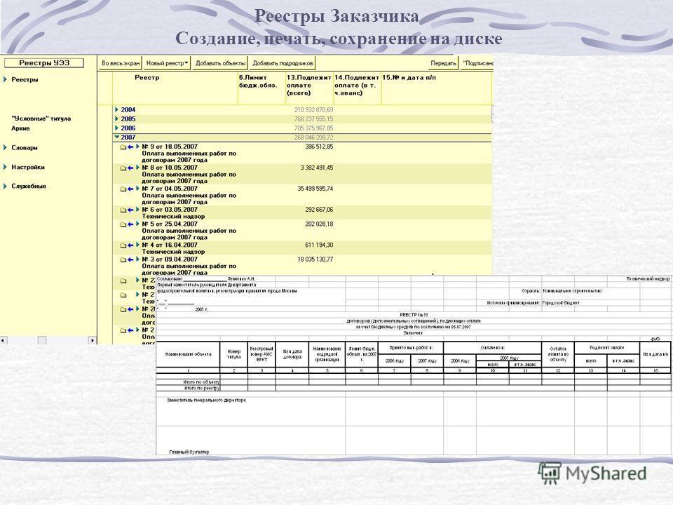 Реестры Заказчика Создание, печать, сохранение на диске реестров в утвержденной форме