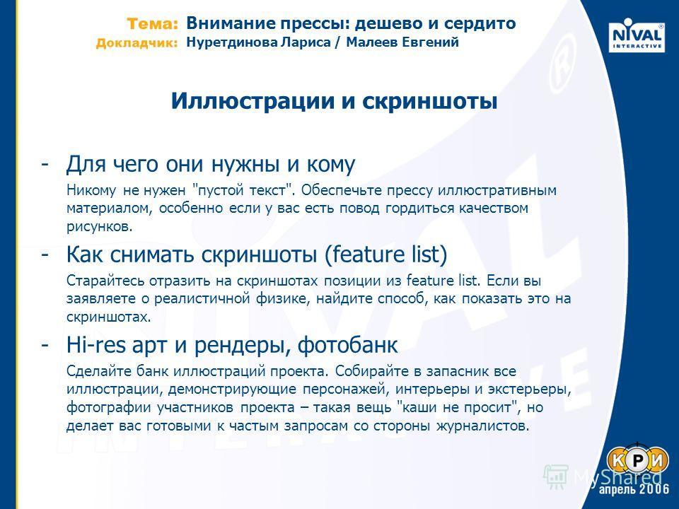 Внимание прессы: дешево и сердито Нуретдинова Лариса / Малеев Евгений Иллюстрации и скриншоты - Для чего они нужны и кому Никому не нужен