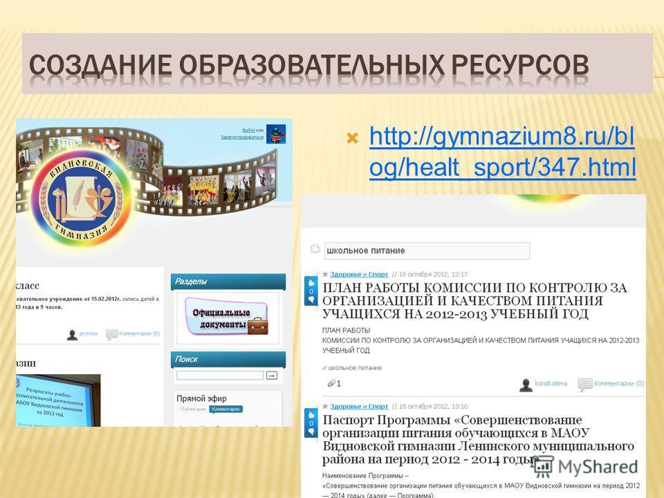 http://gymnazium8.ru/bl og/healt_sport/347.html