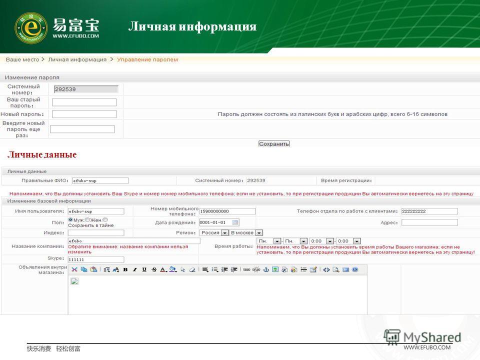 Личная информация Личные данные