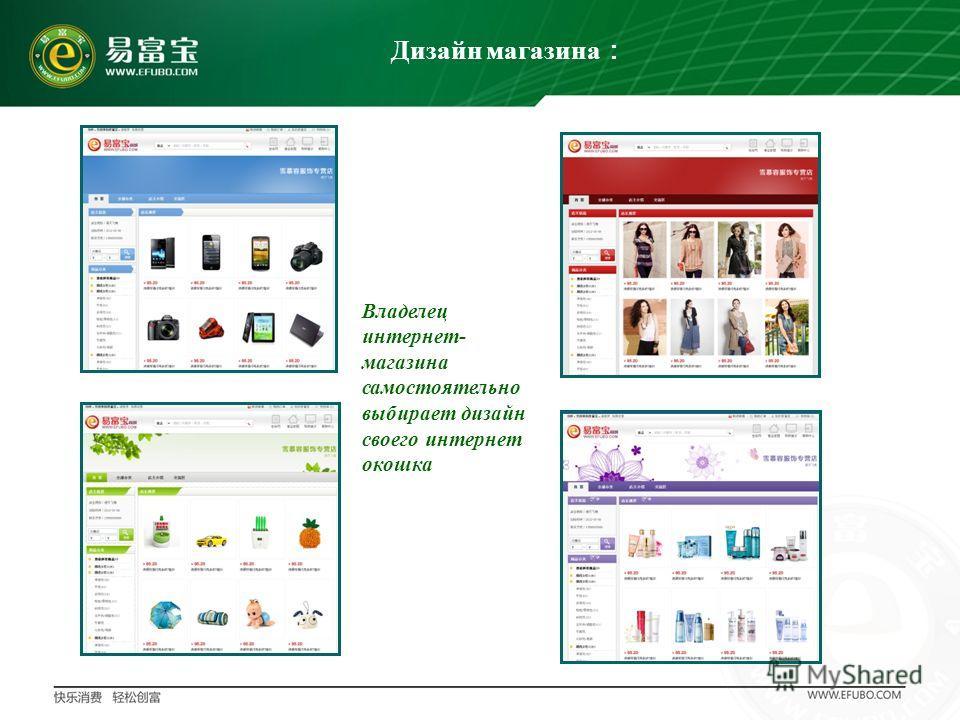 Дизайн магазина Владелец интернет- магазина самостоятельно выбирает дизайн своего интернет окошка