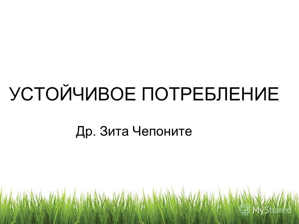 УСТОЙЧИВОЕ ПОТРЕБЛЕНИЕ Др. Зита Чепоните
