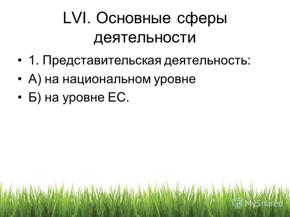LVI. Основные сферы деятельности 1. Представительская деятельность: A) на национальном уровне Б) на уровне ЕС.