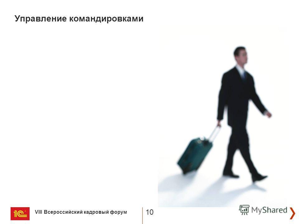 VIII Всероссийский кадровый форум 10 Управление командировками