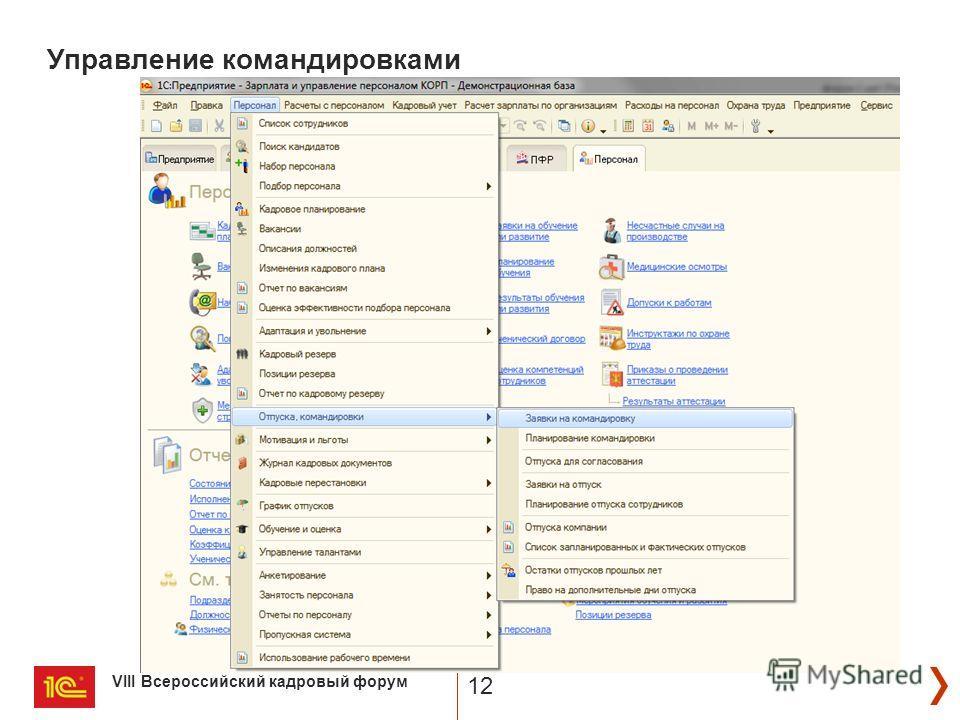 VIII Всероссийский кадровый форум 12 Управление командировками