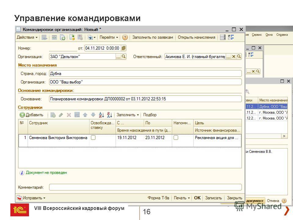 VIII Всероссийский кадровый форум 16 Управление командировками