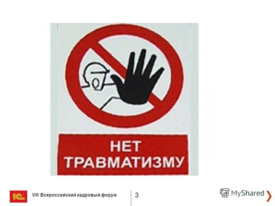 VIII Всероссийский кадровый форум 3