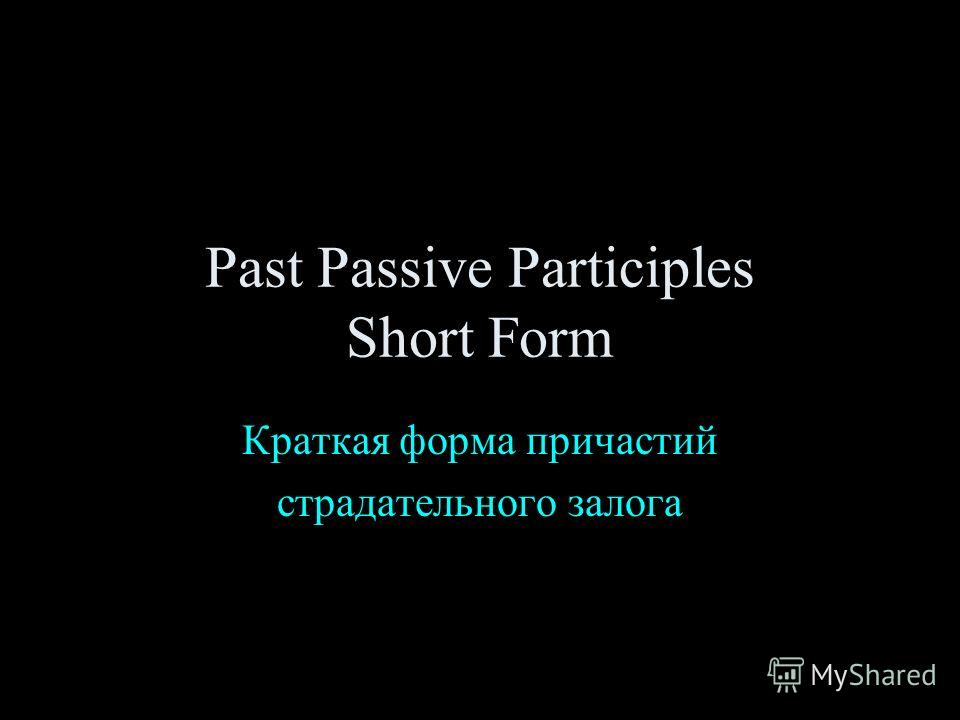 Past Passive Participles Short Form Краткая форма причастий страдательного залога