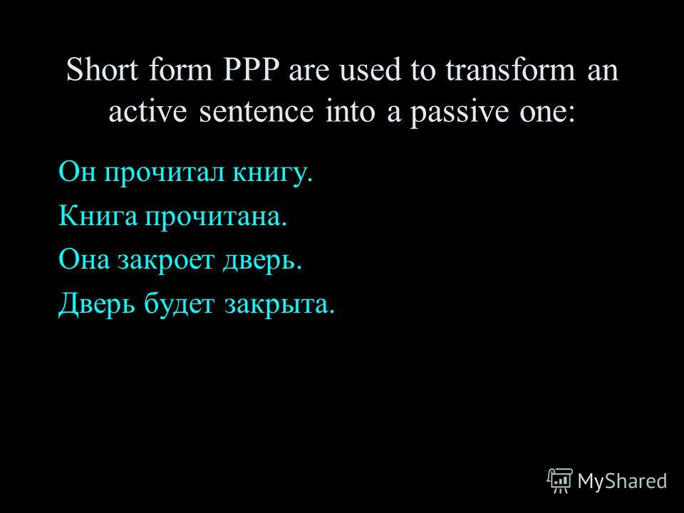 Short form PPP are used to transform an active sentence into a passive one: Он прочитал книгу. Книга прочитана. Она закроет дверь. Дверь будет закрыта.