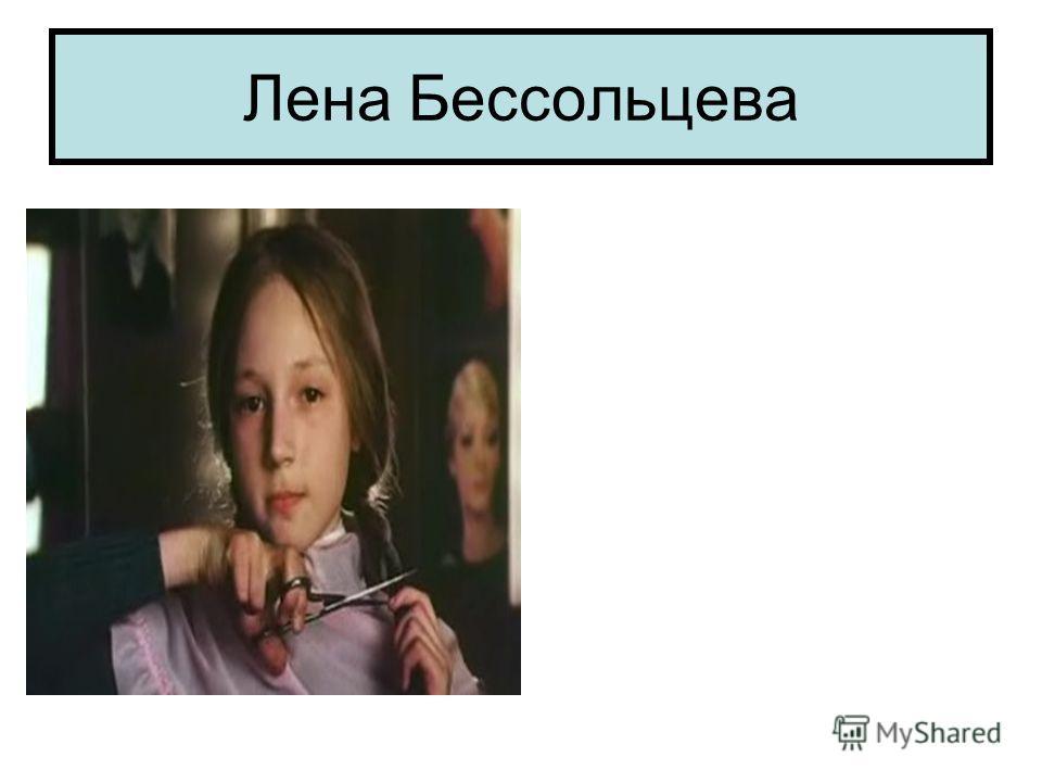 Лена Бессольцева