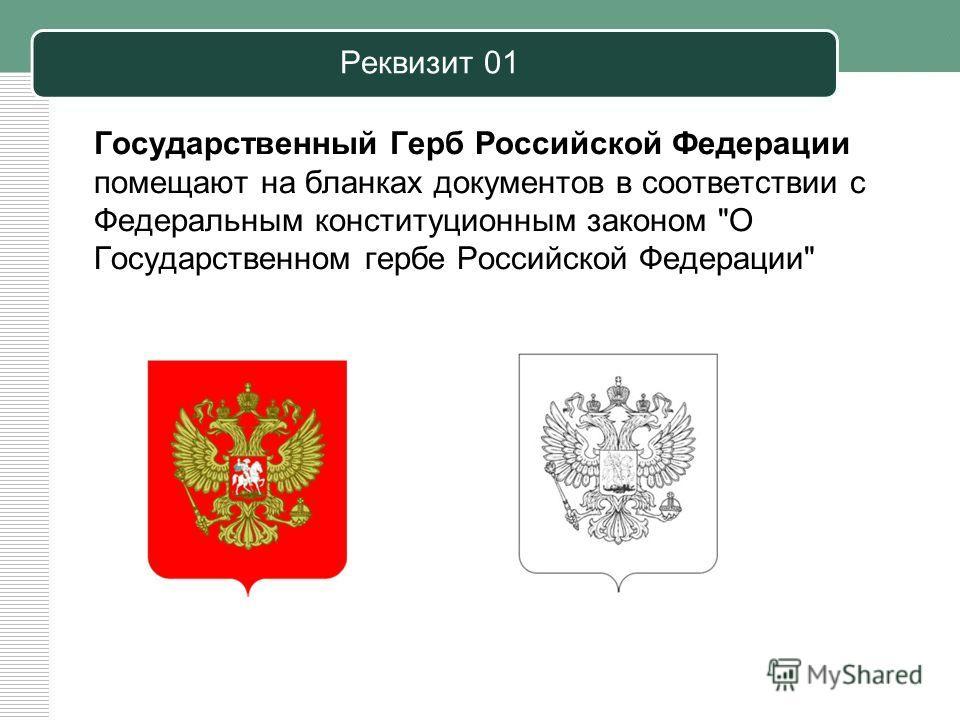 бланк с гербом россии в ворде img-1