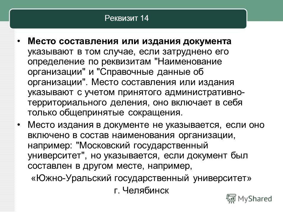 Реквизит 14 Место составления или издания документа указывают в том случае, если затруднено его определение по реквизитам