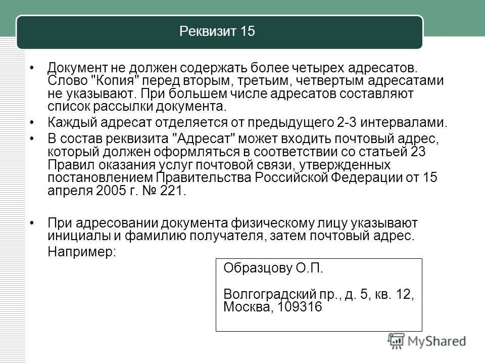 Реквизит 15 Документ не должен содержать более четырех адресатов. Слово