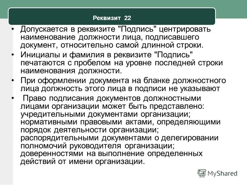 Реквизит 22 Допускается в реквизите