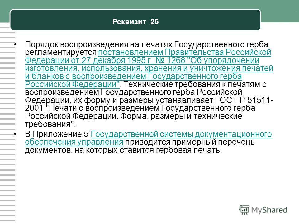Реквизит 25 Порядок воспроизведения на печатях Государственного герба регламентируется постановлением Правительства Российской Федерации от 27 декабря 1995 г. 1268