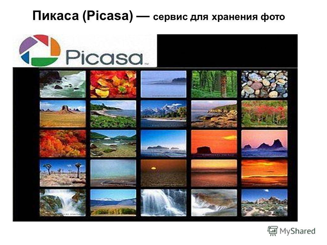 Пикаса (Picasa) сервис для хранения фото