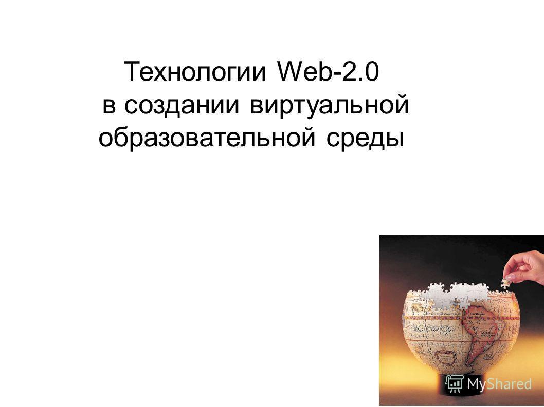 Технологии Web-2.0 в создании виртуальной образовательной среды