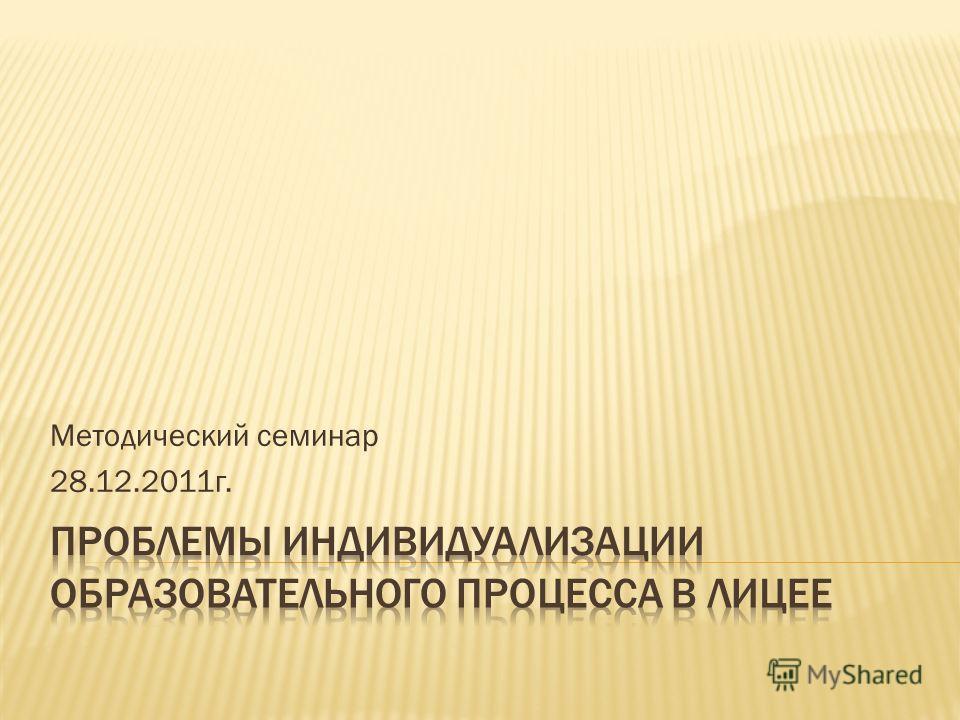 Методический семинар 28.12.2011г.
