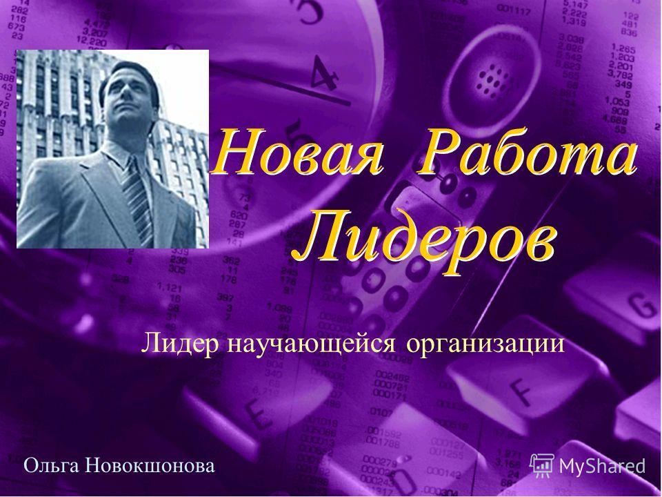 Лидер научающейся организации Новая Работа Лидеров Ольга Новокшонова