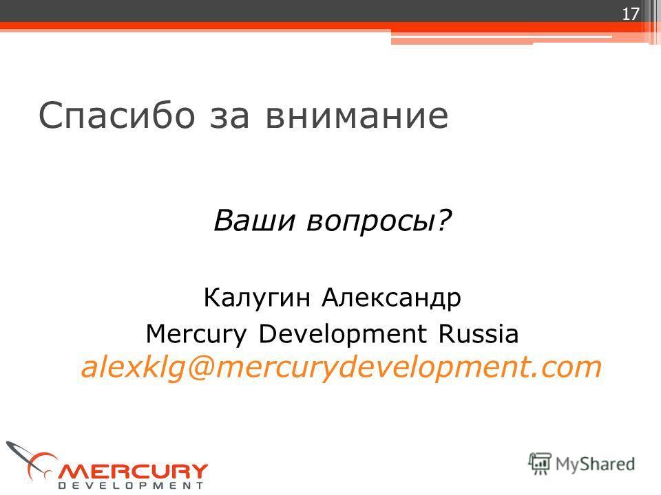 17 Спасибо за внимание Ваши вопросы? Калугин Александр Mercury Development Russia alexklg@mercurydevelopment.com