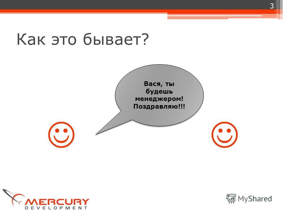 3 Как это бывает? Вася, ты будешь менеджером! Поздравляю!!! Вася, ты будешь менеджером! Поздравляю!!!