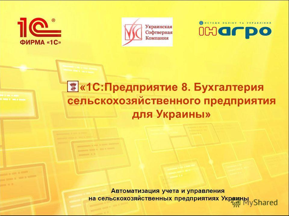 1С Бухгалтерия Для Украины Конфигурация Скачать