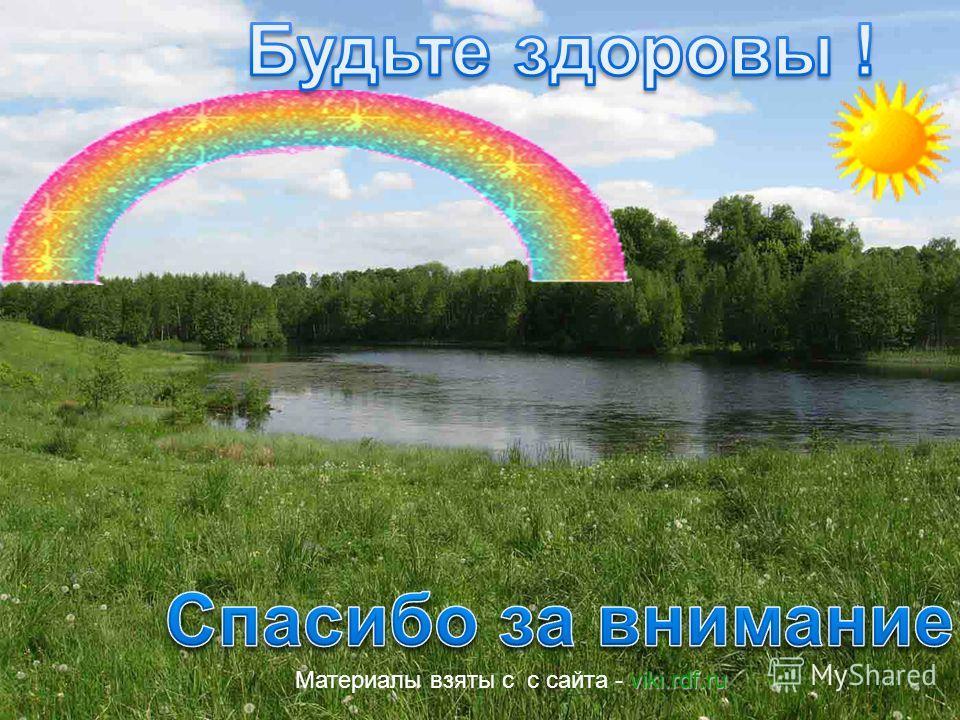 viki.rdf.ru Материалы взяты с с сайта - viki.rdf.ru