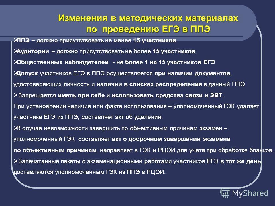 Изменения в методических материалах по проведению ЕГЭ в ППЭ ППЭ – должно присутствовать не менее 15 участников Аудитории – должно присутствовать не более 15 участников Общественных наблюдателей - не более 1 на 15 участников ЕГЭ Допуск участников ЕГЭ