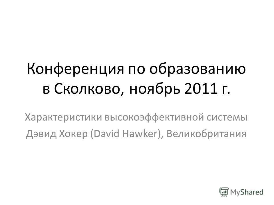 Конференция по образованию в Сколково, ноябрь 2011 г. Характеристики высокоэффективной системы Дэвид Хокер (David Hawker), Великобритания