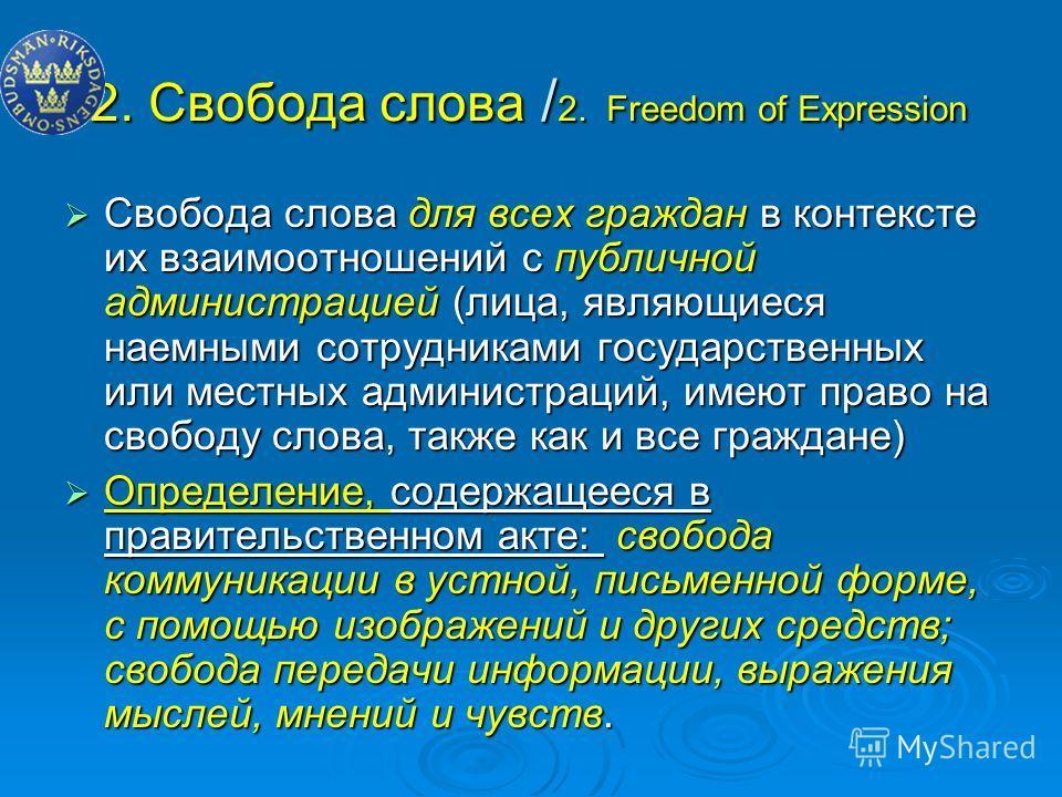 2. Свобода слова / 2. Freedom of Expression Свобода слова для всех граждан в контексте их взаимоотношений с публичной администрацией (лица, являющиеся наемными сотрудниками государственных или местных администраций, имеют право на свободу слова, такж