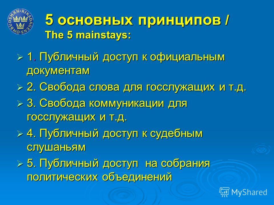 5 основных принципов / The 5 mainstays: 1. Публичный доступ к официальным документам 1. Публичный доступ к официальным документам 2. Свобода слова для госслужащих и т.д. 2. Свобода слова для госслужащих и т.д. 3. Свобода коммуникации для госслужащих
