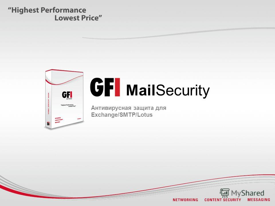 Антивирусная защита для Exchange/SMTP/Lotus MailSecurity