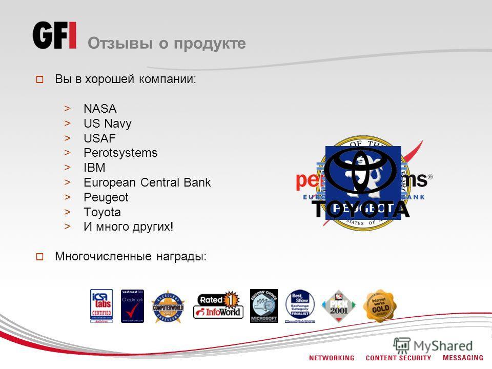 Отзывы о продукте Вы в хорошей компании: >NASA >US Navy >USAF >Perotsystems >IBM >European Central Bank >Peugeot >Toyota >И много других! Многочисленные награды: