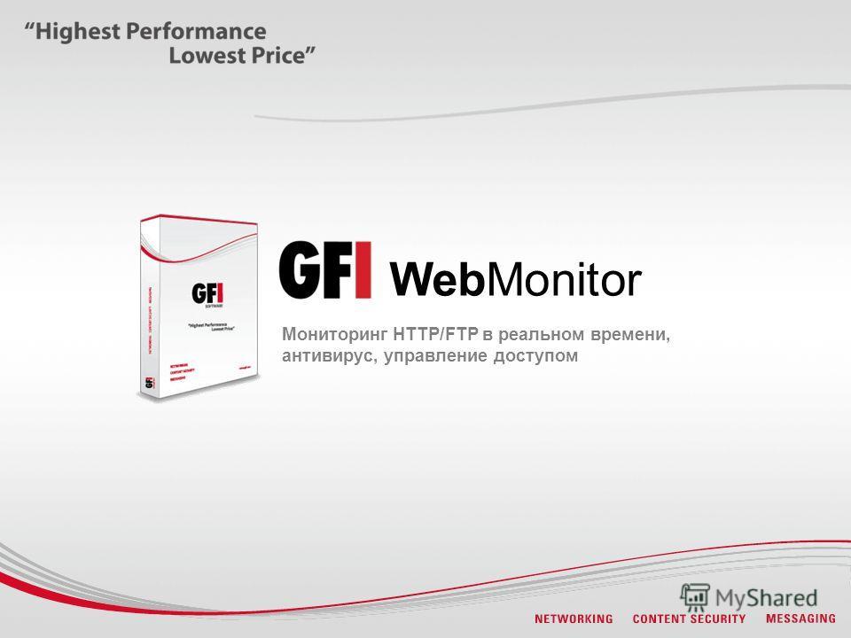 Мониторинг HTTP/FTP в реальном времени, антивирус, управление доступом WebMonitor
