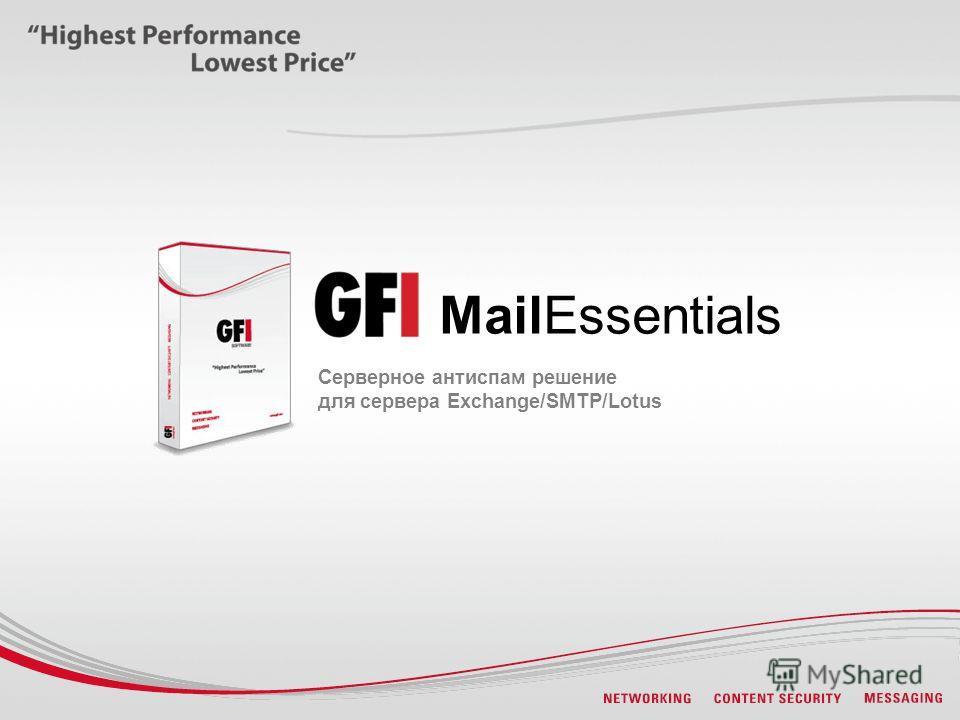 Серверное антиспам решение для сервера Exchange/SMTP/Lotus MailEssentials