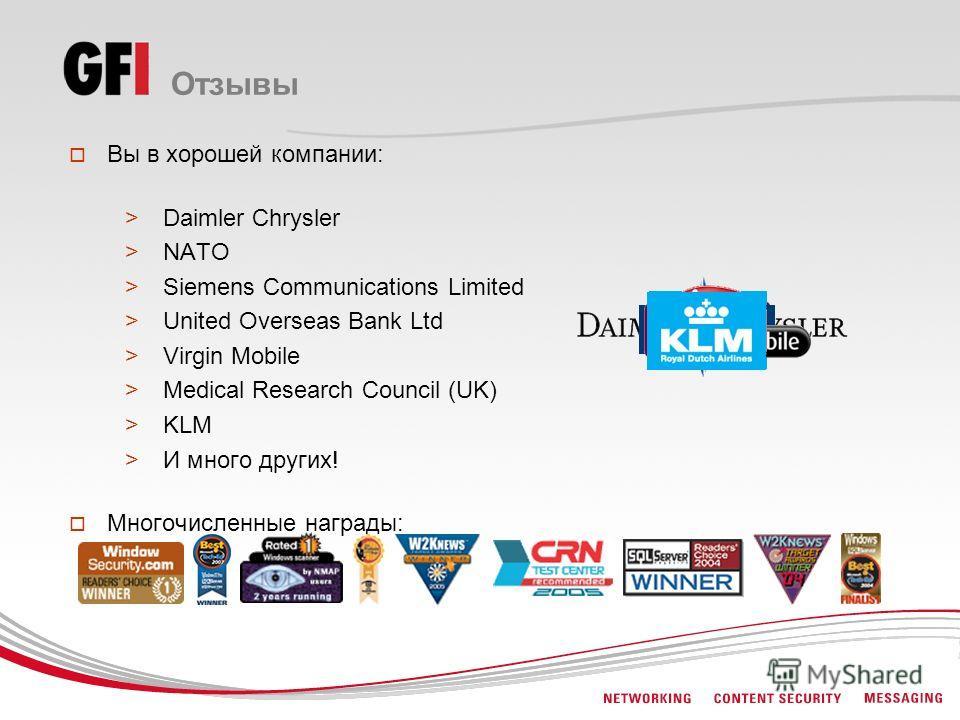 Отзывы Вы в хорошей компании: >Daimler Chrysler >NATO >Siemens Communications Limited >United Overseas Bank Ltd >Virgin Mobile >Medical Research Council (UK) >KLM >И много других! Многочисленные награды: