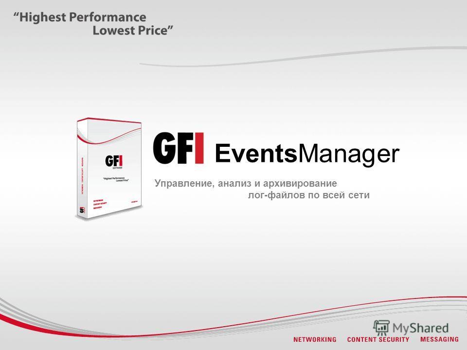Управление, анализ и архивирование лог-файлов по всей сети EventsManager