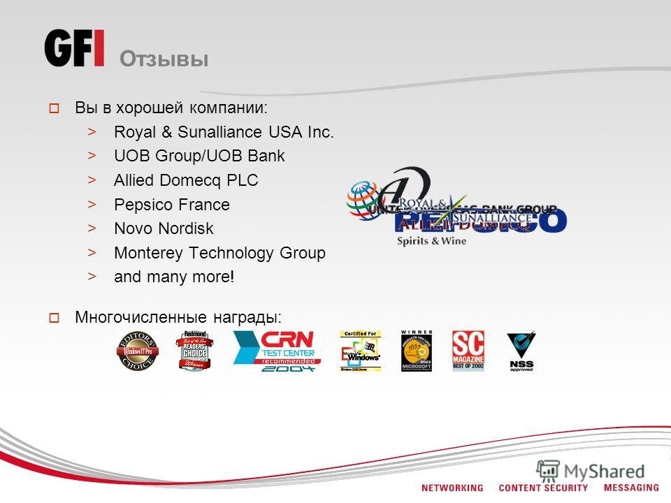 Отзывы Вы в хорошей компании: >Royal & Sunalliance USA Inc. >UOB Group/UOB Bank >Allied Domecq PLC >Pepsico France >Novo Nordisk >Monterey Technology Group >and many more! Многочисленные награды: