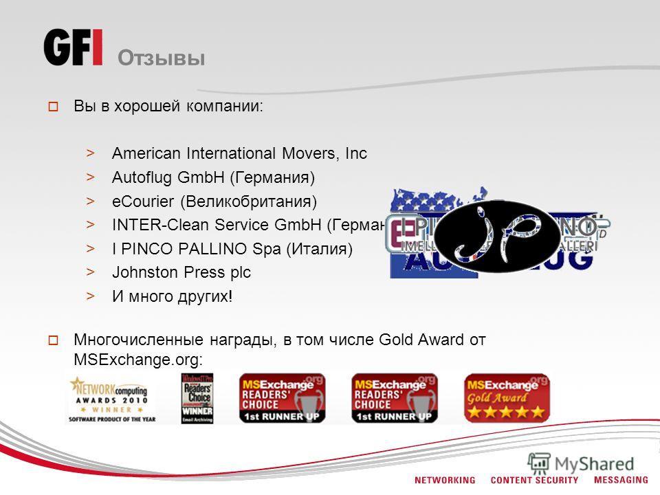 Отзывы Вы в хорошей компании: >American International Movers, Inc >Autoflug GmbH (Германия) >eCourier (Великобритания) >INTER-Clean Service GmbH (Германия) >I PINCO PALLINO Spa (Италия) >Johnston Press plc >И много других! Многочисленные награды, в т