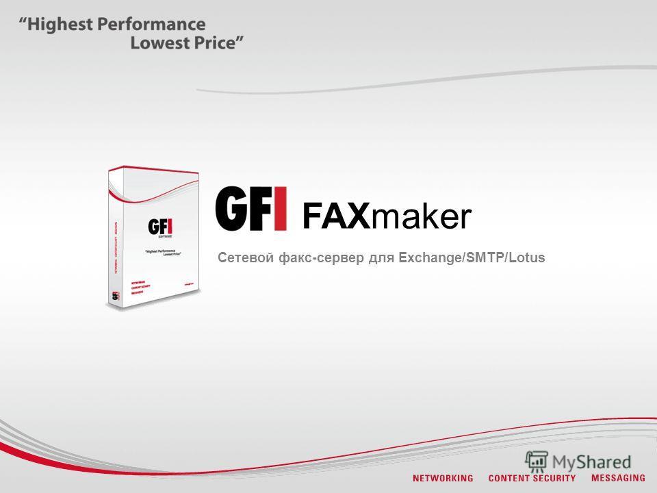 Сетевой факс-сервер для Exchange/SMTP/Lotus FAXmaker