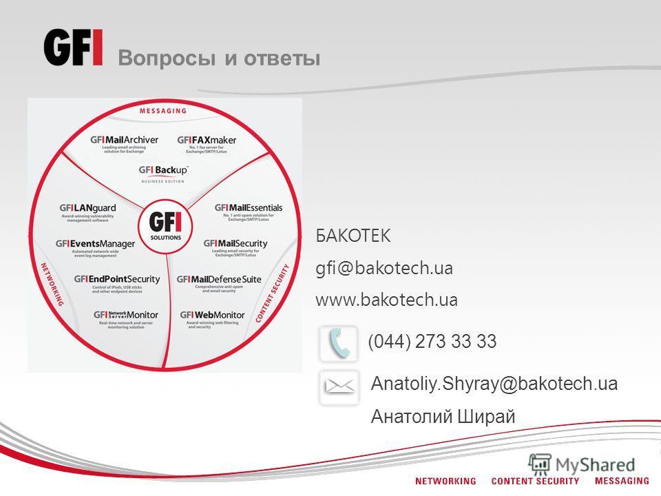 Вопросы и ответы (044) 273 33 33 БАКОТЕК gfi@bakotech.ua www.bakotech.ua Anatoliy.Shyray@bakotech.ua Анатолий Ширай
